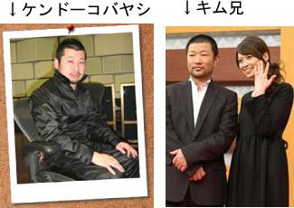 kenkoba&kimuni.jpg